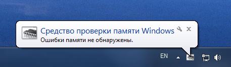 Как в Windows продиагностировать ОЗУ штатными средствами